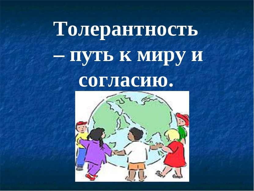 Толерантность – путь к миру и согласию.