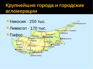 Крупнейшие города и городские агломерации Никосия - 250 тыс. Лимасол - 170 ты...