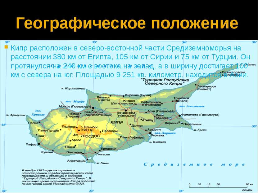 Географическое положение Кипр расположен в северо-восточной части Средиземном...