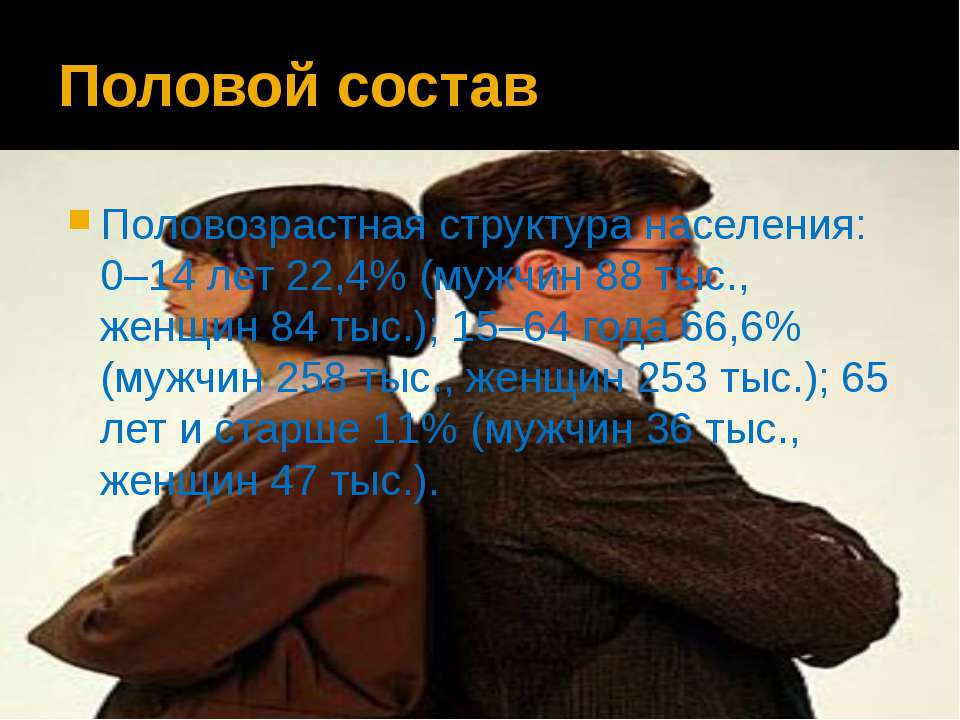 Половой состав Половозрастная структура населения: 0–14 лет 22,4% (мужчин 88 ...