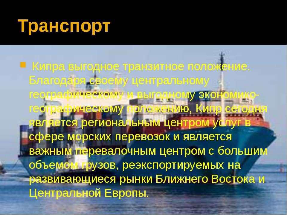 Транспорт Кипра выгодное транзитное положение. Благодаря своему центральному ...