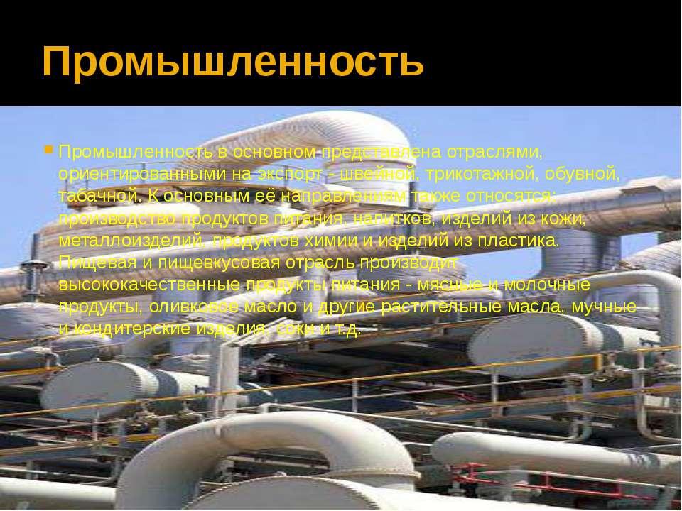 Промышленность Промышленность в основном представлена отраслями, ориентирован...