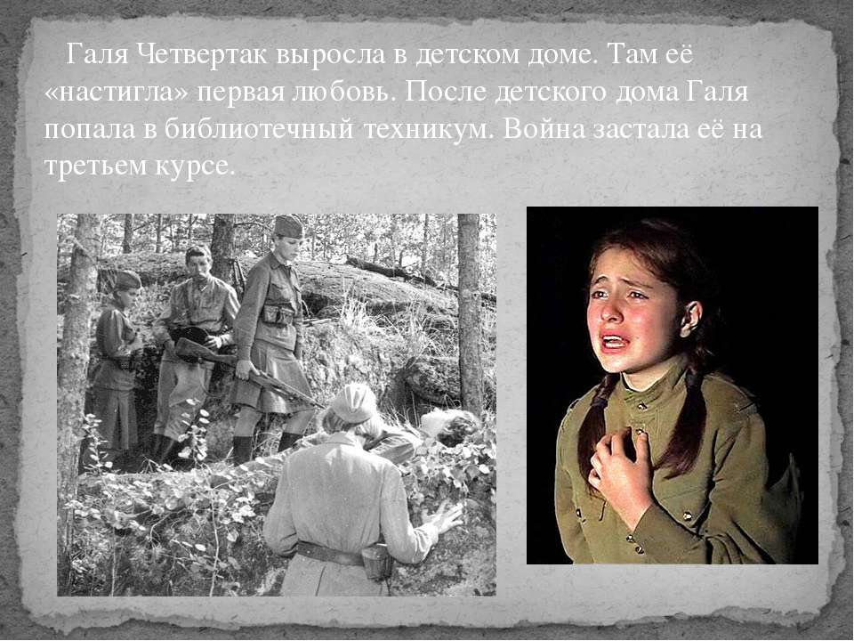 Галя Четвертак выросла в детском доме. Там её «настигла» первая любовь. После...