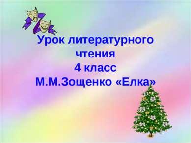 Урок литературного чтения 4 класс М.М.Зощенко «Елка»