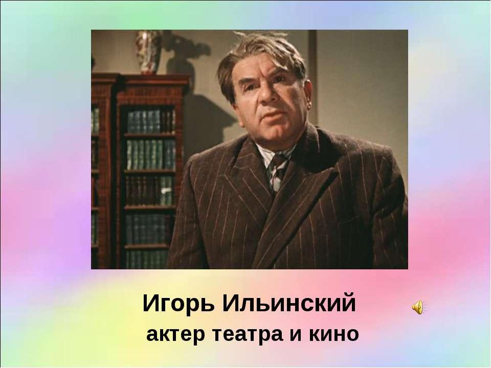 Игорь Ильинский актер театра и кино