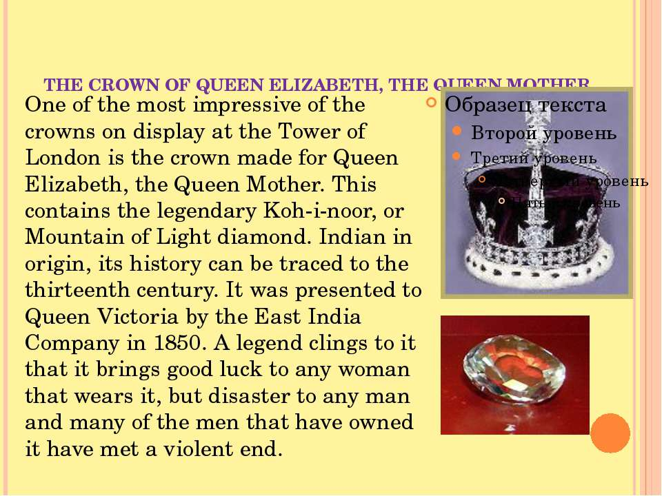 THE CROWN OF QUEEN ELIZABETH, THE QUEEN MOTHER One of the most impressive of ...