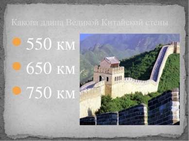 550 км 650 км 750 км Какова длина Великой Китайской стены