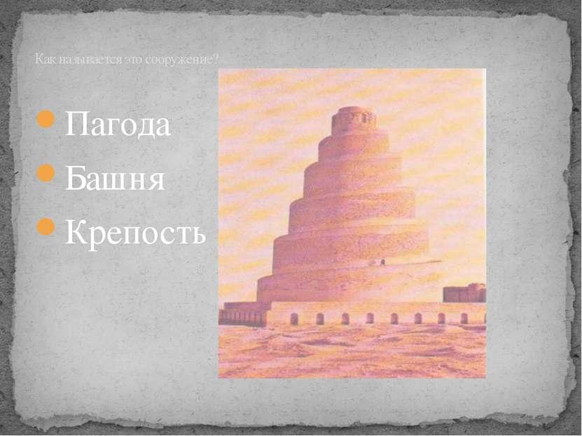 Пагода Башня Крепость Как называется это сооружение?
