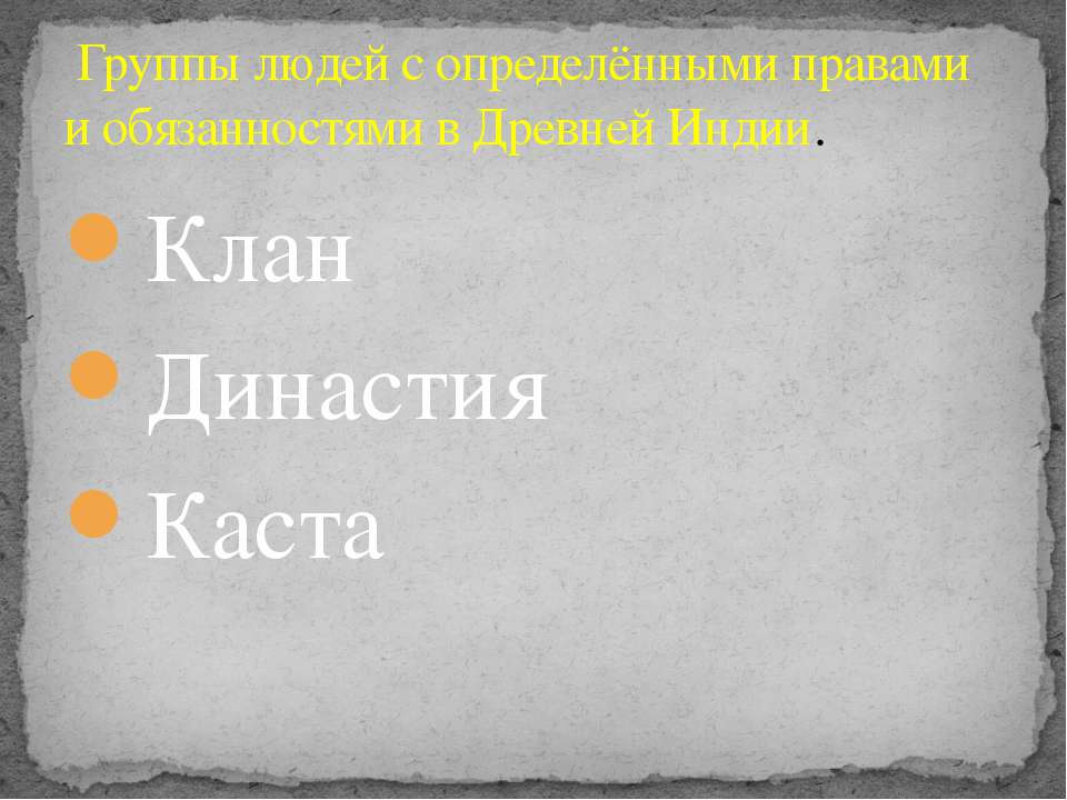 Клан Династия Каста Группы людей с определёнными правами и обязанностями в Др...