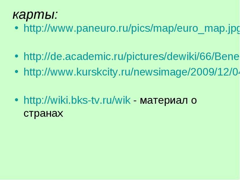 карты: http://www.paneuro.ru/pics/map/euro_map.jpg http://de.academic.ru/pict...
