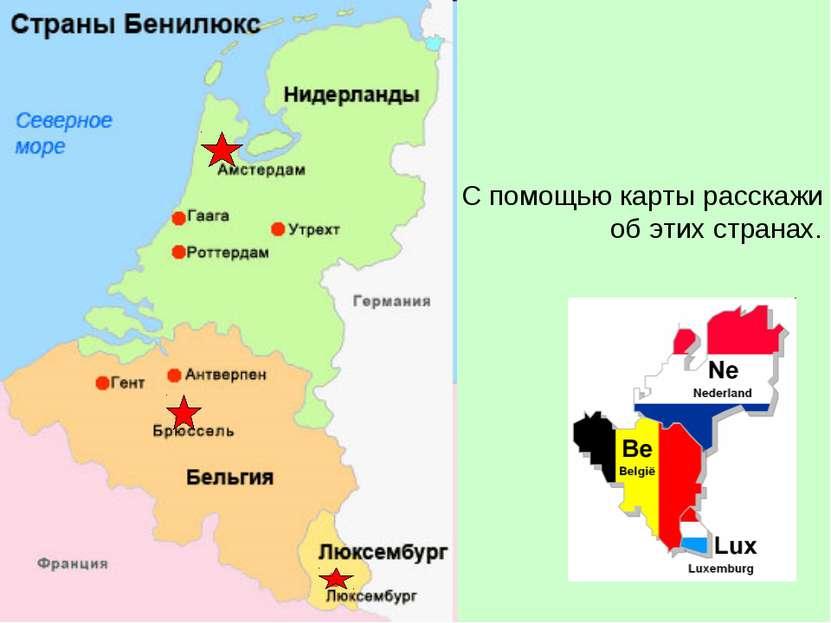 С помощью карты расскажи об этих странах.