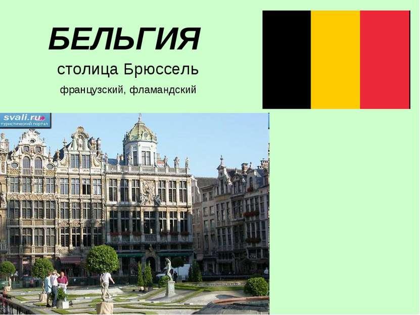 БЕЛЬГИЯ французский, фламандский столица Брюссель
