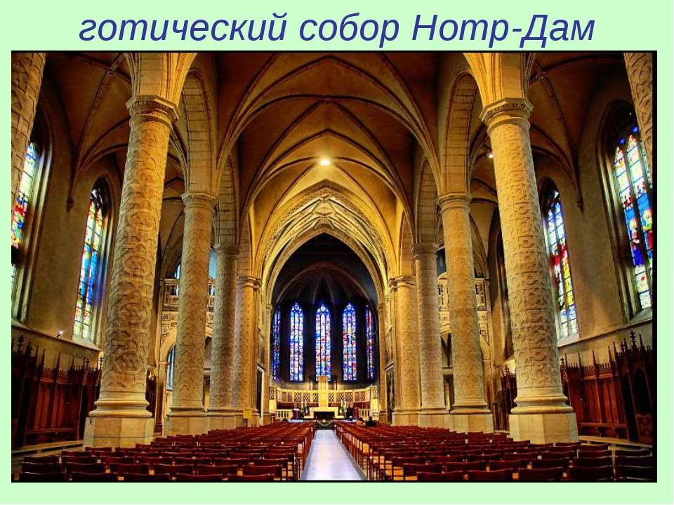 готический собор Нотр-Дам