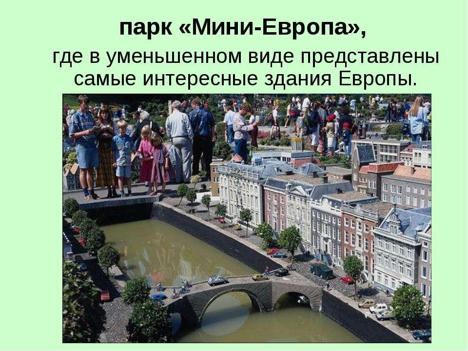 парк «Мини-Европа», где в уменьшенном виде представлены самые интересные здан...