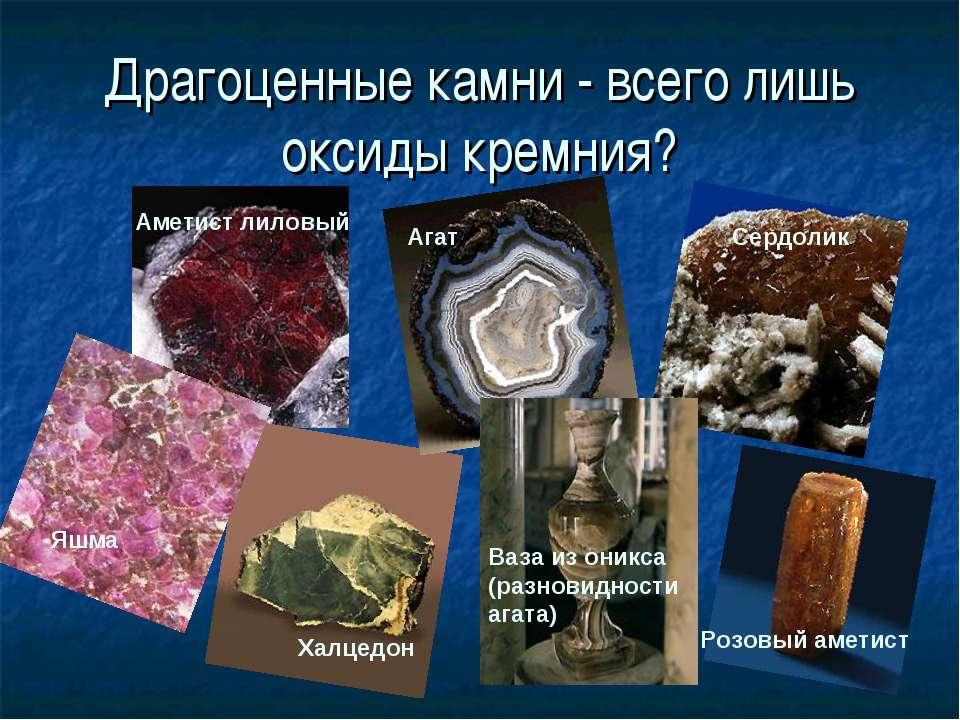 Драгоценные камни - всего лишь оксиды кремния? Розовый аметист Агат Ваза из о...