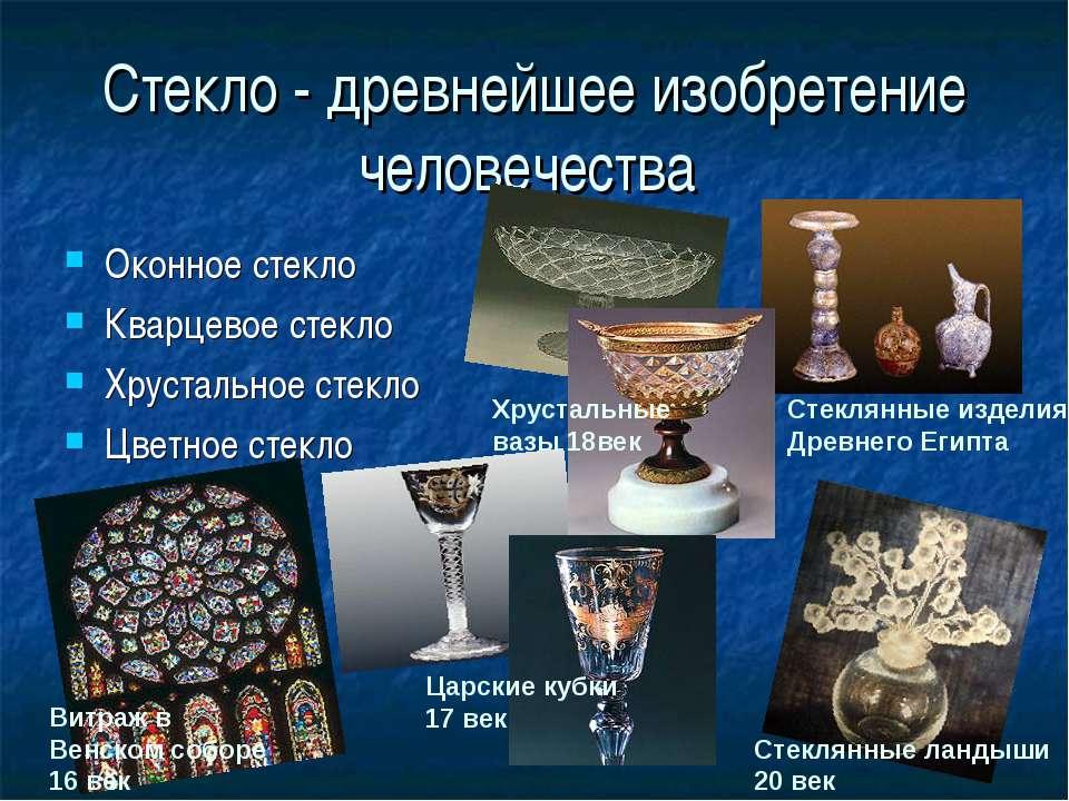 Стекло - древнейшее изобретение человечества Оконное стекло Кварцевое стекло ...