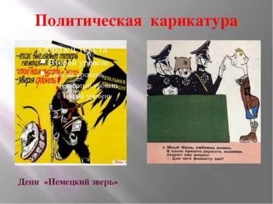 Политическая карикатура Дени «Немецкий зверь»