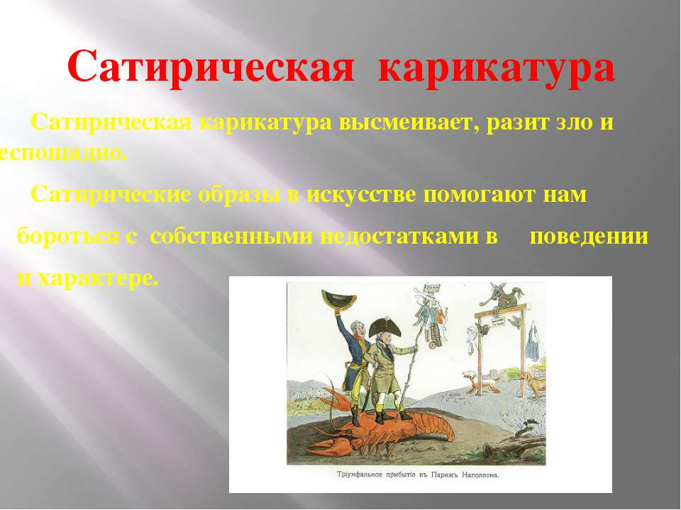 Сатирическая карикатура Сатирическая карикатура высмеивает, разит зло и беспо...
