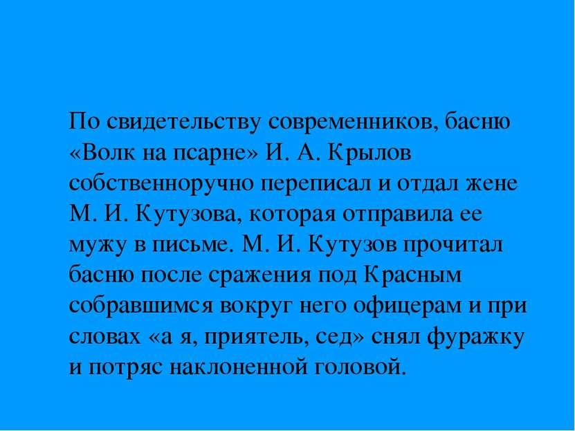 По свидетельству современников, басню «Волк на псарне» И. А. Крылов собственн...