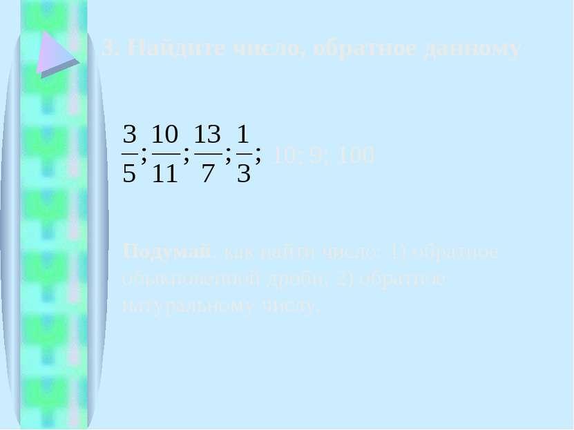3. Найдите число, обратное данному 10; 9; 100 Подумай, как найти число: 1) об...