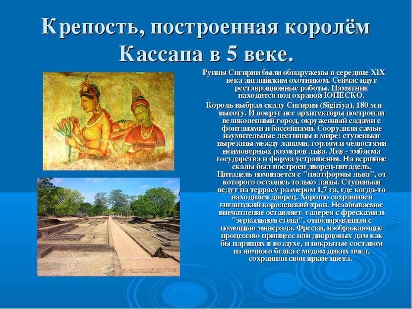 Крепость, построенная королём Кассапа в 5 веке. Руины Сигирии были обнаружены...