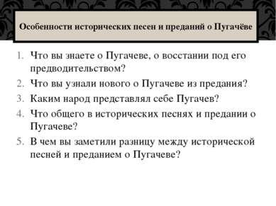 Что вы знаете о Пугачеве, о восстании под его предводительством? Что вы узнал...