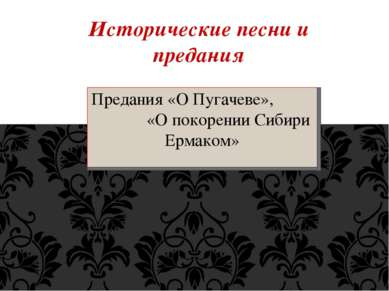 Предания «О Пугачеве», «О покорении Сибири Ермаком» Исторические песни и пред...