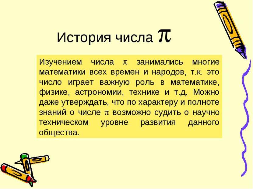 История числа Изучением числа занимались многие математики всех времен и наро...