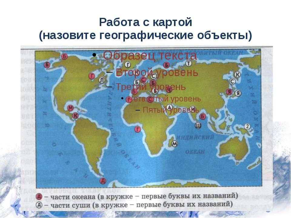 Работа с картой (назовите географические объекты)