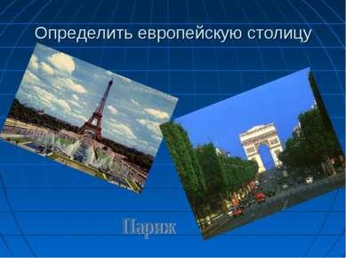 Определить европейскую столицу