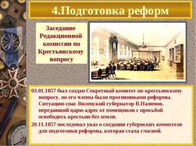 4.Подготовка реформ 03.01.1857 был создан Секретный комитет по крестьянскому ...