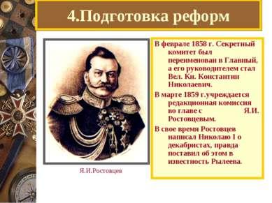 4.Подготовка реформ В феврале 1858 г. Секретный комитет был переименован в Гл...