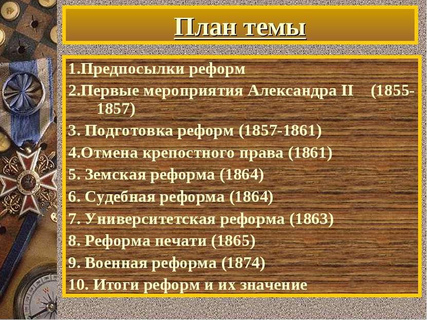 План темы 1.Предпосылки реформ 2.Первые мероприятия Александра II (1855-1857)...
