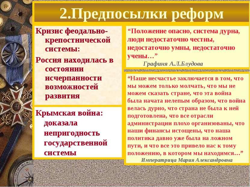 2.Предпосылки реформ Кризис феодально-крепостнической системы: Россия находил...