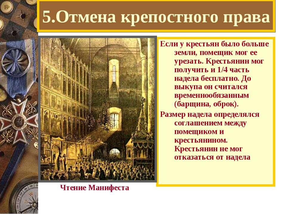 5.Отмена крепостного права Если у крестьян было больше земли, помещик мог ее ...