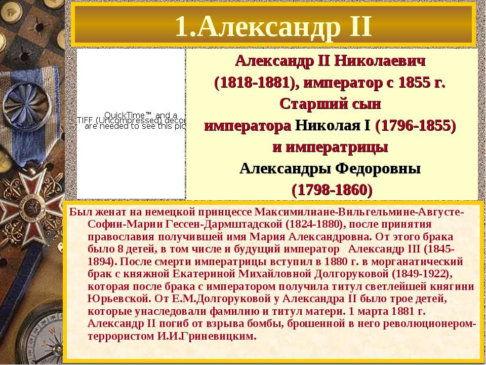 1.Александр II Был женат на немецкой принцессе Максимилиане-Вильгельмине-Авгу...