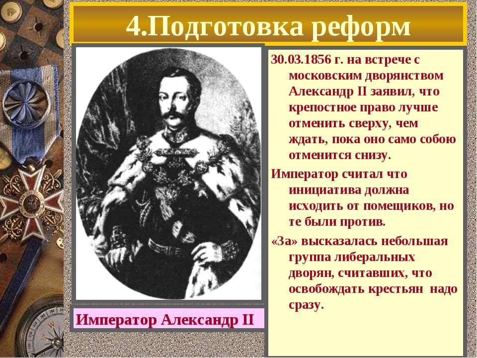 4.Подготовка реформ 30.03.1856 г. на встрече с московским дворянством Алексан...