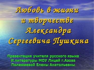 Любовь в жизни и творчестве Александра Сергеевича Пушкина