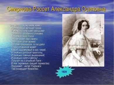 Смирнова-Россет Александра Осиповна Она мила - скажу меж нами - Придворных ви...