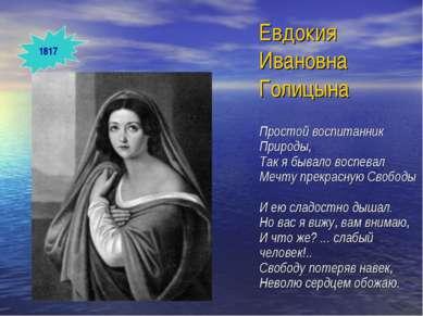 Евдокия Ивановна Голицына Простой воспитанник Природы, Так я бывало воспевал ...