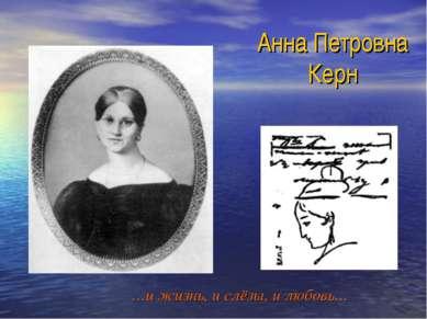 Анна Петровна Керн …и жизнь, и слёзы, и любовь…