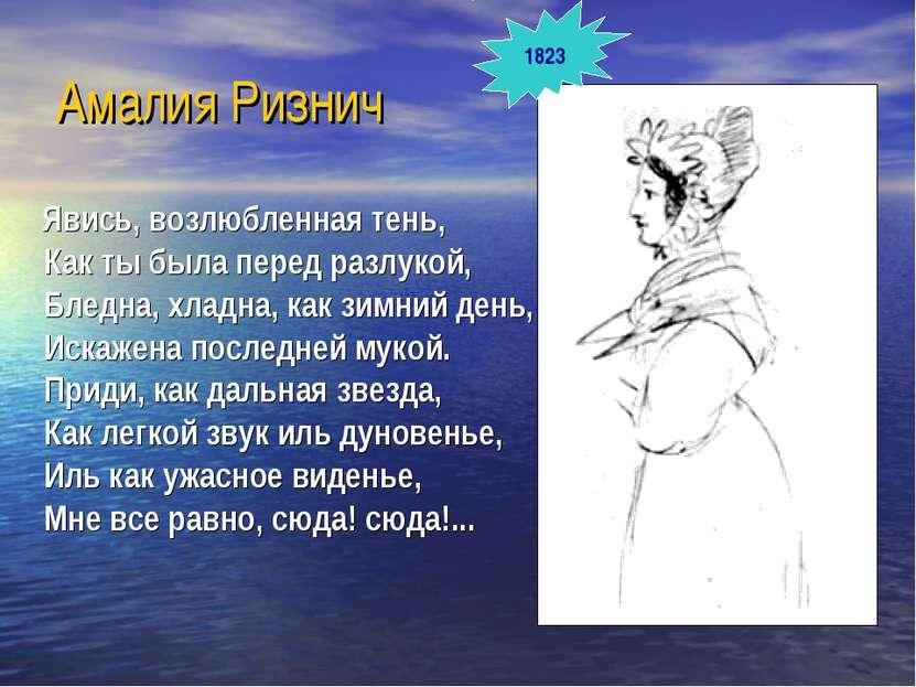 Амалия Ризнич Явись, возлюбленная тень, Как ты была перед разлукой, Бледна, х...