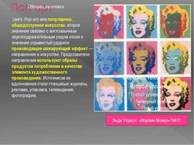 (англ. Pop-art) или популярное, общедоступное искусство, второе значение связ...