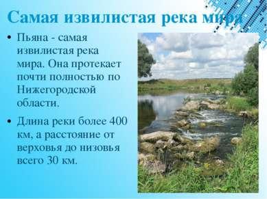 Самая извилистая река мира Пьяна - самая извилистая река мира. Она протекает ...