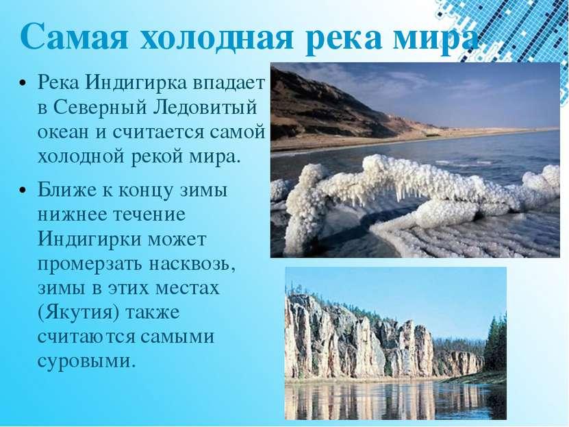 Самая холодная река мира Река Индигирка впадает в Северный Ледовитый океан и ...