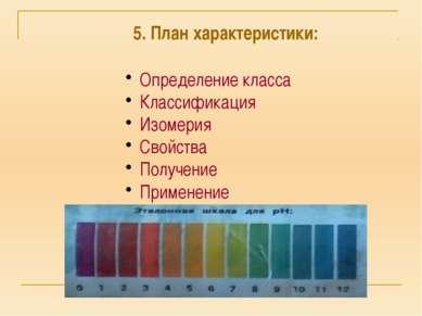 5. План характеристики: Определение класса Классификация Изомерия Свойства По...