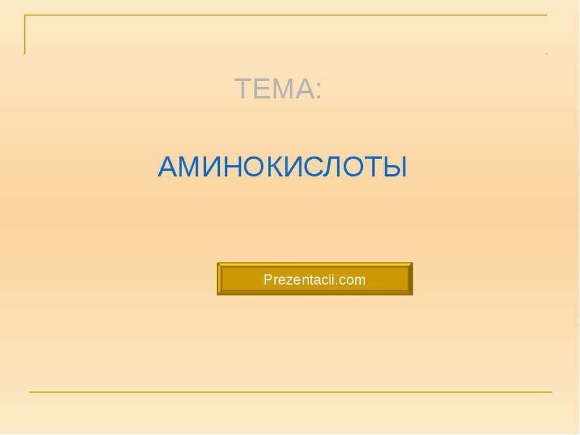 АМИНОКИСЛОТЫ ТЕМА: Prezentacii.com