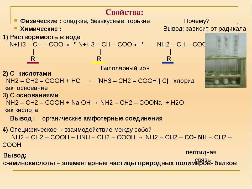 В живых организмах: Природные аминокислоты (около 150) Протеиногенные аминоки...
