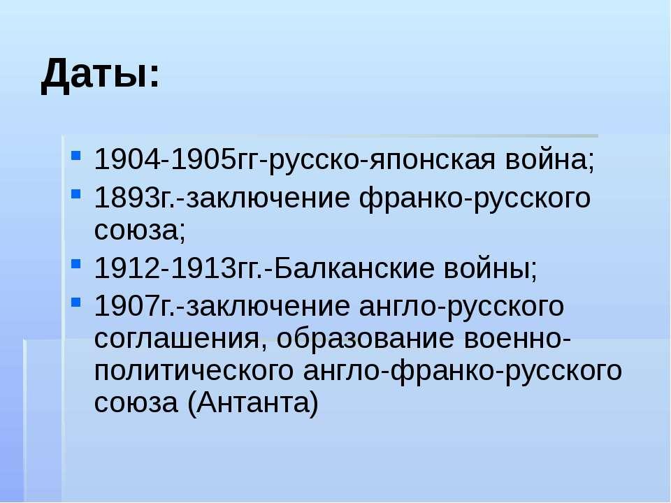 Даты: 1904-1905гг-русско-японская война; 1893г.-заключение франко-русского со...
