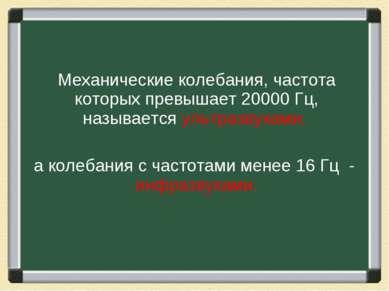 Механические колебания, частота которых превышает 20000 Гц, называется ультра...